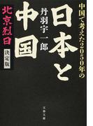 中国で考えた2050年の日本と中国 北京烈日決定版 (文春文庫)(文春文庫)