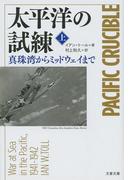 太平洋の試練 真珠湾からミッドウェイまで 上 (文春文庫)(文春文庫)