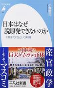 日本はなぜ脱原発できないのか 「原子力村」という利権 (平凡社新書)(平凡社新書)