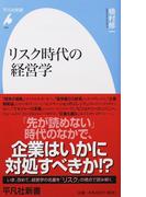 リスク時代の経営学 (平凡社新書)(平凡社新書)