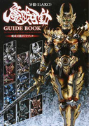 牙狼〈GARO〉魔戒可動GUIDE BOOK The History of the GARO and MAKAI−KADO