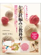 【期間限定価格】イチバン親切なかぎ針編みの教科書