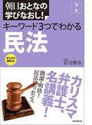 朝日おとなの学びなおし![法学] キーワード3つでわかる 民法