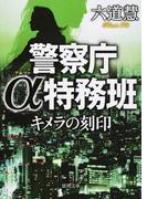 キメラの刻印 (徳間文庫 警察庁α特務班)(徳間文庫)