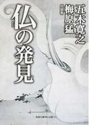 仏の発見 (徳間文庫カレッジ)(徳間文庫カレッジ)