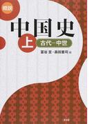 概説中国史 上 古代−中世