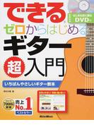 できるゼロからはじめるギター超入門 いちばんやさしいギター教本