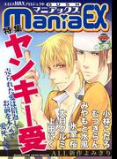 GUSHmaniaEX ヤンキー受(5)(GUSH COMICS)