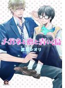 メガネと恋と青い鳥(3)(GUSH COMICS)