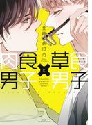肉食男子×草食男子(3)(HertZ&CRAFT)