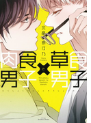肉食男子×草食男子(12)(HertZ&CRAFT)