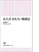 京大式 おもろい勉強法(朝日新書)