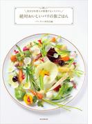 星付き料理人が推薦するレストラン 絶対おいしいパリの旅ごはん