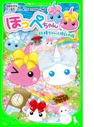 ほっぺちゃん 妖精ちゃんと時計の旅(角川つばさ文庫)