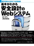 基本がわかる安全設計のWebシステム(日経BP Next ICT選書)(日経BP Next ICT選書)