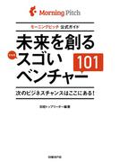 未来を創るスゴいベンチャー101