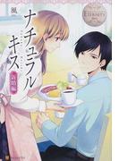 ナチュラルキス Sahoko & Keishi 新婚編 (エタニティブックス Blanc) 5巻セット(エタニティブックス・白)