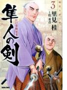 江戸常勤家老隼人の剣 3 機密文書の章 (TOKUMA COMICS)(Tokuma comics)