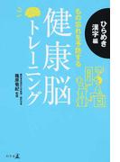 もの忘れを予防する健康脳トレーニング ひらめき漢字編