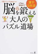 脳を鍛える大人のパズル道場 1日1ページの脳活ドリル 漢字・日本語