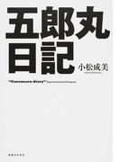 五郎丸日記