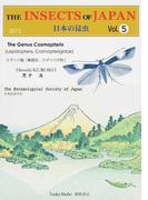 日本の昆虫 Vol.5 カザリバ属(鱗翅目,カザリバガ科)