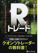 Rとトレード 確率と統計のガイドブック (ウィザードブックシリーズ)