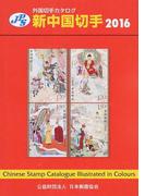 新中国切手 2016 (JPS外国切手カタログ)