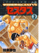【期間限定無料】拳闘暗黒伝セスタス(2)
