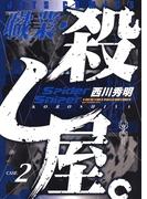 【期間限定無料】職業・殺し屋。(2)(ヤングアニマル)