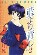 【期間限定無料】藍より青し(2)