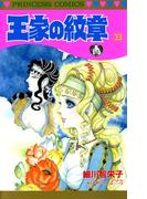 王家の紋章 33(プリンセス・コミックス)