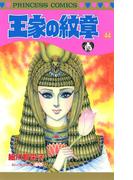 王家の紋章 44(プリンセス・コミックス)