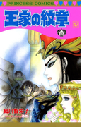 王家の紋章 47(プリンセス・コミックス)