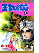 王家の紋章 49(プリンセス・コミックス)