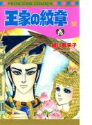 王家の紋章 50(プリンセス・コミックス)