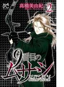 9番目のムサシ サイレント ブラック 2(ボニータコミックス)