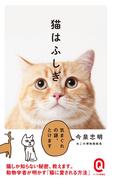 猫はふしぎ(イースト新書Q)
