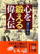 心を鍛える偉人伝(中経の文庫)