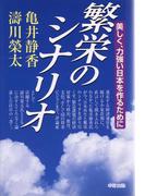 繁栄のシナリオ(中経出版)