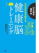 健康脳トレーニング ひらめき漢字編 もの忘れを予防する(幻冬舎単行本)