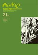 へうげもの TEA FOR UNIVERSE,TEA FOR LIFE. Hyouge Mono(21)
