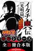 【合本版】NARUTO―ナルト― 真伝シリーズ 全3冊(ジャンプジェイブックスDIGITAL)