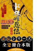 【合本版】NARUTO―ナルト― 忍伝シリーズ 全2冊(ジャンプジェイブックスDIGITAL)