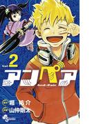 アンペア 2(少年サンデーコミックス)