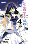 とある飛空士への恋歌 4(少年サンデーコミックス)