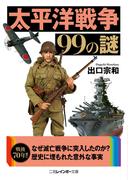太平洋戦争99の謎(二見レインボー文庫)