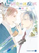 初恋の諸症状【特別版】(シャレード文庫)