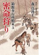 密命狩り(二見時代小説文庫)