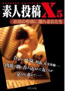素人投稿X5 未知の快楽に濡れる女たち